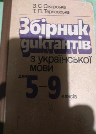 Збірник диктантів з Української Мови для 5-9 класів