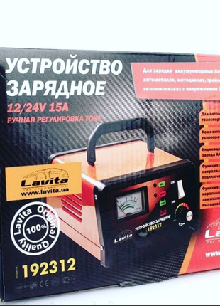 Зарядное устройство для аккумулятора LAVITA  15А, 12/24 В