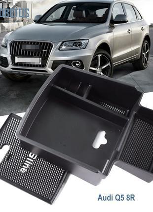 Органайзер полочка вставка в подлокотник автомобиля Audi Q5