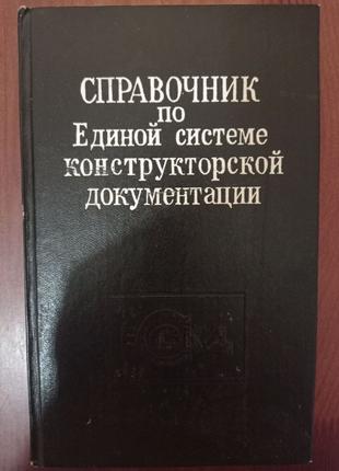 Справочник по единой системе конструкторской документации Моргун