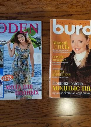 Журналы Diana Moden 6/2011 для полных, Burda 10/2008 выкройки