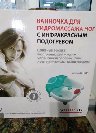 Gamma. Гидромассажа для ног