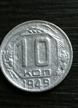 10 копеек СССР 1949 г.