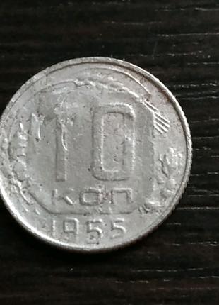 10 копеек СССР 1955 г.