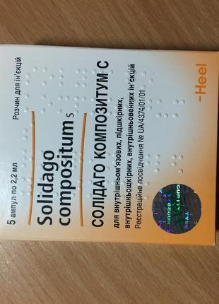 Продаю раствор для инъекций Solidago compositum
