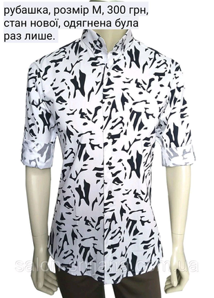 Сорочка чоловіча/Рубашка мужская