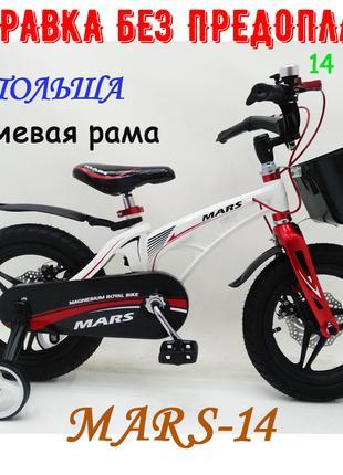 Детский Двухколесный Магнезиевый Велосипед MARS 14 Дюйм Белый