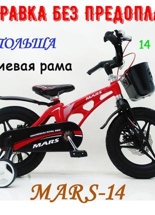 Детский Двухколесный Магнезиевый Велосипед MARS 14 Дюйм Красный