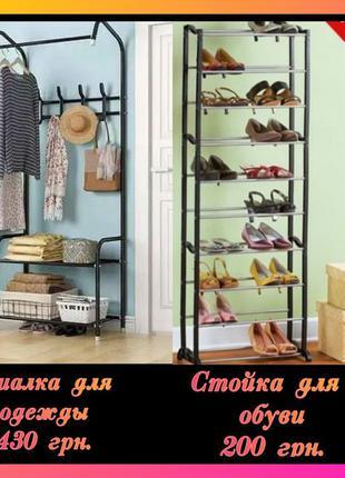 Вешалка для одежды HAT STAND / Полка для обуви Amazing Shoe Rack