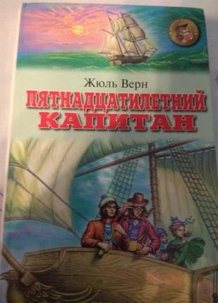 Детская подарочная книга ПЯТНАДЦАТИЛЕТНИЙ КАПИТАН