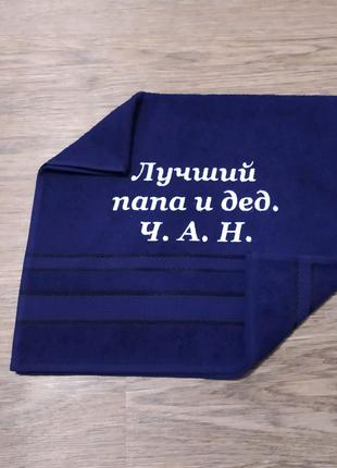Полотенце подарок дедушке папе деду мужчине рождения 23 февраля