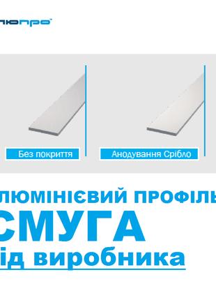 Алюминиевый профиль ПОЛОСА без покрытия серебро анодированная