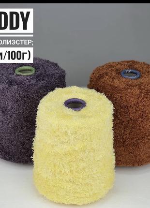 Пряжа для вязания / Пряжа для пледов / Пряжа для игрушек