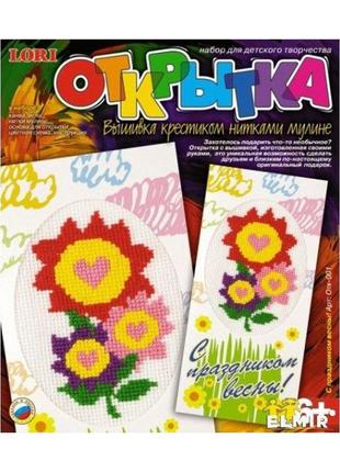 Набор для творчества вышивка открытка крестиком тм lori елочка...