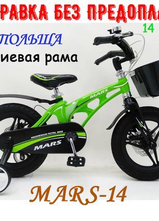 Детский Двухколесный Магнезиевый Велосипед MARS 14 Дюйм Зеленый