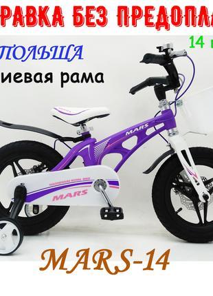 Детский Двухколесный Магнезиевый Велосипед MARS 14 Дюйм Фиолет