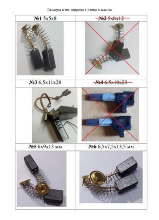 Электрощетки разные размеры электро щетки