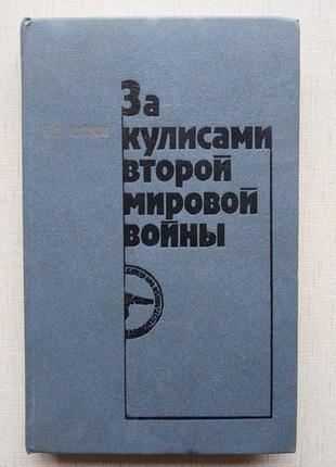 Ф.Волков За кулисами второй мировой войны, издание 1985 года