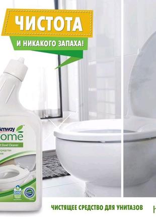 Чистящее средство для туалета amway 750мл