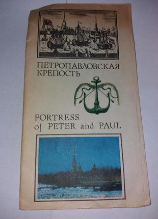 Брошюра петропавловская крепость рекламный проспект 1978 ссср