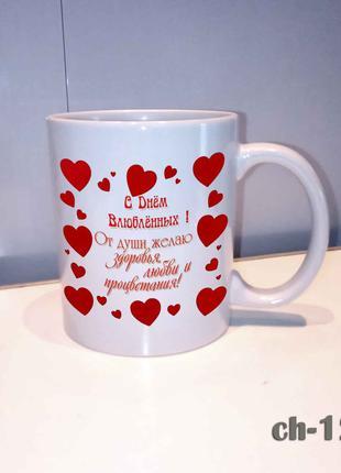 Чашка надпись. С днем валентина