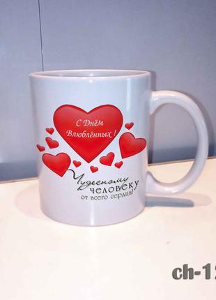 Чашка ко дню валентина. Сердечки