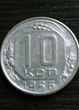 10 копеек СССР 1956 г.