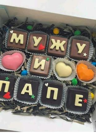 Шоколадные плитки, подарки мужчинам, мужу, папе