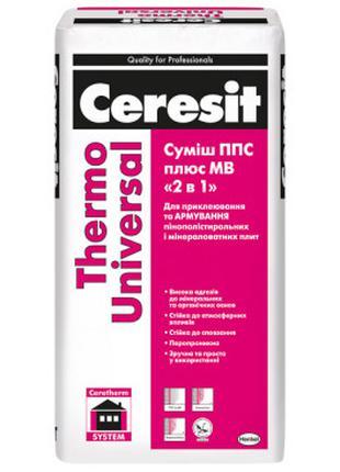 Клей для приклейки ППС и МВ, Ceresit Thermo Universal, 25 кг
