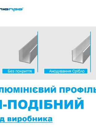 Алюминиевый профиль П-ПОДОБНЫЙ без покрытия серебро анодированный