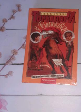 """Книга """"Тореадори з Васюківки"""""""