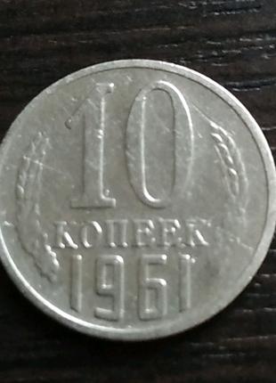 10 копеек СССР 1961 г.