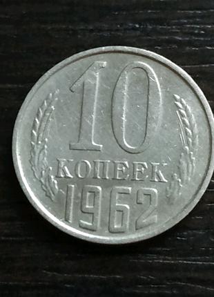 10 копеек СССР 1962 г.