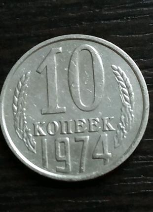 10 копеек СССР 1974 г.