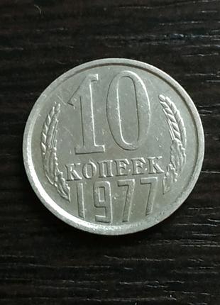 10 копеек СССР 1977 г.