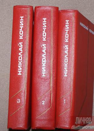 Н.Кочин «Собрание сочинений в 3-х томах» 1976г
