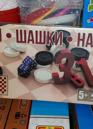 Шашки-шахматы-нарды.
