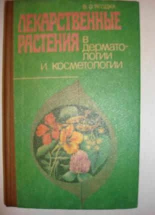Лекарственные растения в дерматологии и косметологии