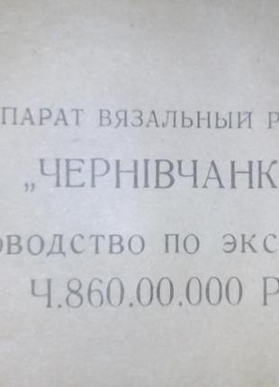"""Черівчанка"" аппарат вязальный ручной"