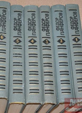 Ф. Панферов «Собрание сочинений в шести томах» 1986г