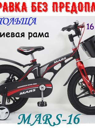 Детский Двухколесный Магнезиевый Велосипед MARS 16 Дюйм Черный