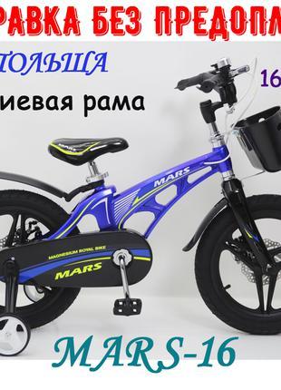 Детский Двухколесный Магнезиевый Велосипед MARS 16 Дюйм Синий