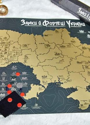 Скретч карта України