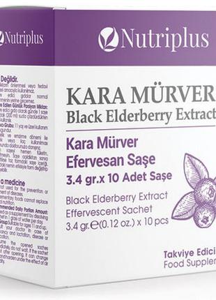 Шипучая пищевая добавка с экстрактом черной бузины Nutriplus