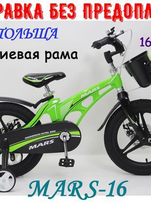 Детский Двухколесный Магнезиевый Велосипед MARS 16 Дюйм Зеленый