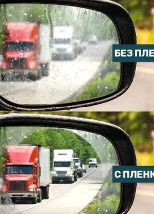 Пленка антидождь на зеркало заднего вида
