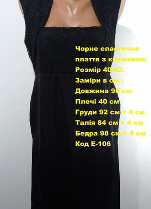 Черное эластичное платье с кружевом размер 40-42