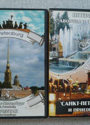 Санкт-Петербург: Эрмитаж/Петергоф.Дворцы и фонтаны/Пригороды-2dvd