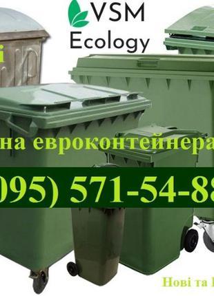 Мусорный Бак Контейнер для мусора ТБО ТПВ евроконтейнер для см...