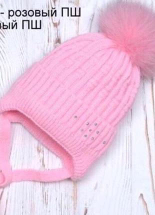 Детская зимняя шапка для девочки от 2 лет с меховым помпоном 4...